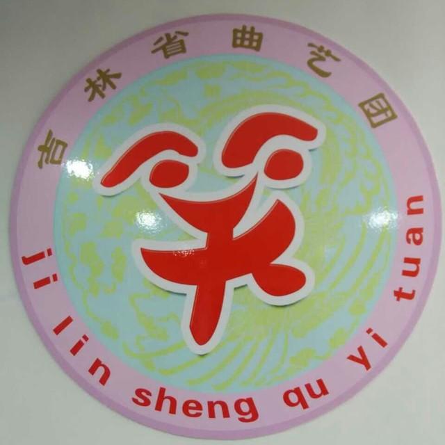 吉林省曲艺团艺术沙龙