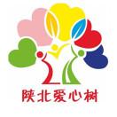 陕北爱心树特殊孩子服务中心