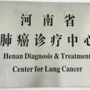 河南省肺癌诊疗中心