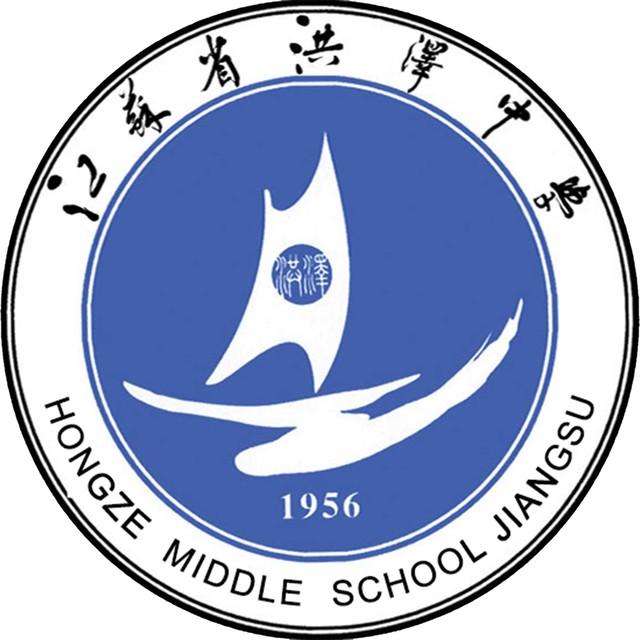 江苏省洪泽中学
