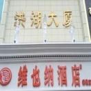 维也纳酒店深圳洪湖店