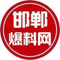 邯郸爆料网