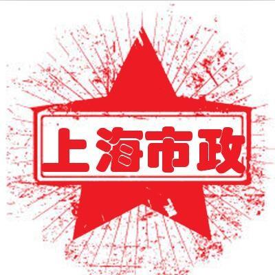 上海市政工程管家