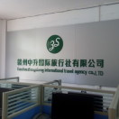 赣州中升国际旅行社