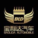 宝利达汽车销售服务有限公司