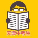 天津中考生