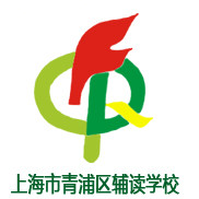 上海市青浦区辅读学校