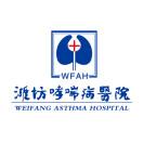 潍坊哮喘病医院