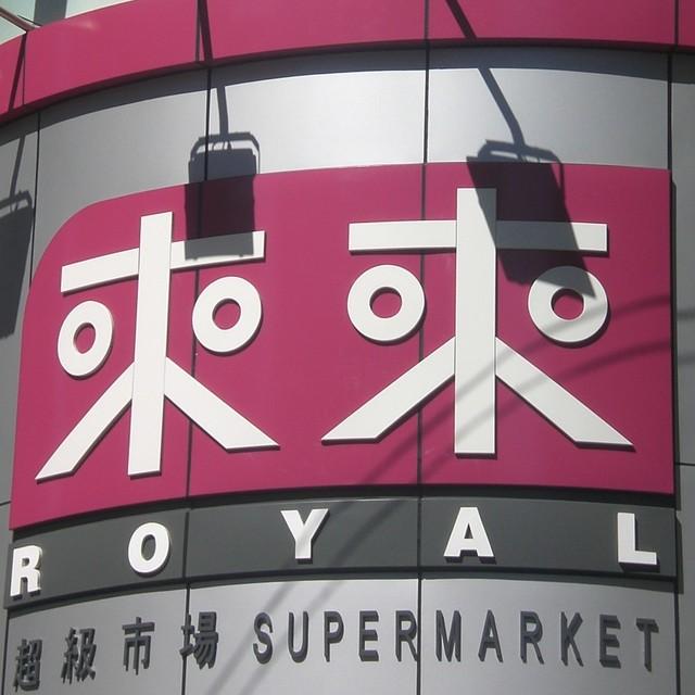 澳门来来超级市场
