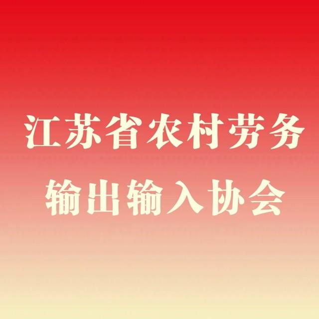 江苏省农村劳务输出输入协会