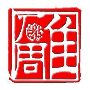 河北省石材雕刻产品质量监督检验中心
