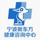 宁波新东方健康咨询中心