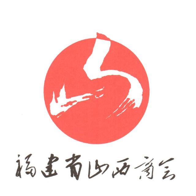 福建省山西商会