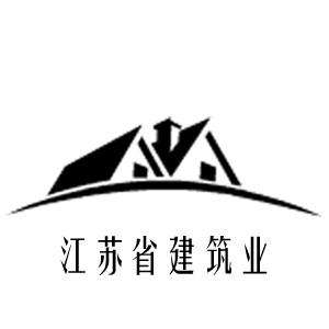 江苏省建筑业