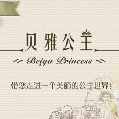 贝雅公主头像图片