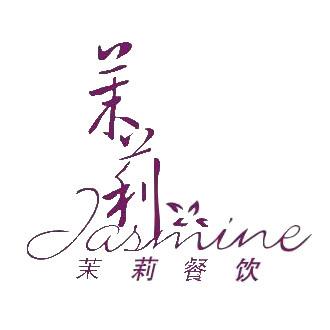 安徽省茉莉杰斯曼餐饮