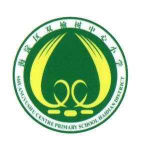 北京市海淀区双榆树中心小学