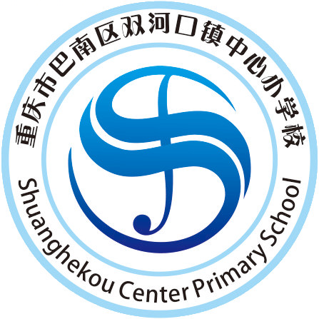 重庆市巴南区双河口镇中心小学校