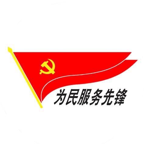 青岛市召开全市组织部长会议