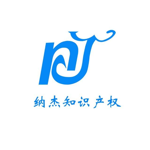 纳杰知识产权微信公众号二维码