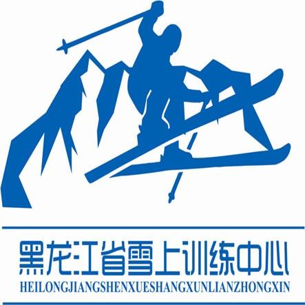 黑龙江省雪上训练中心