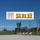 上海浦江源森林度假村