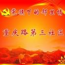 重庆路第三社区