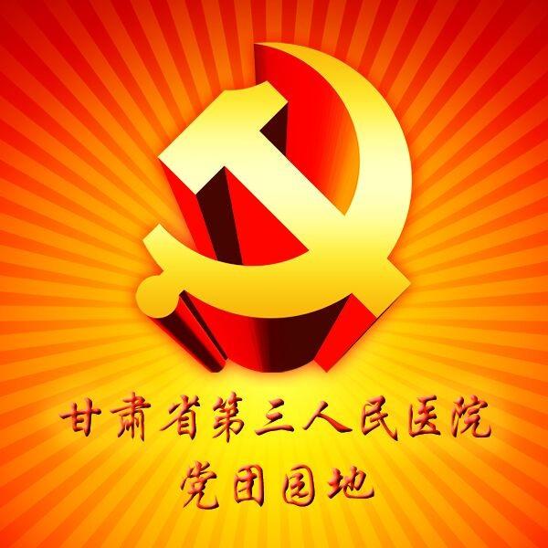 甘肃省第三人民医院党团园地