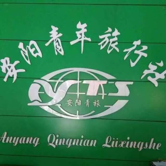 河南省安阳青年旅行社