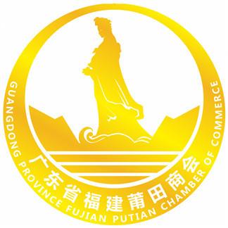 广东省福建莆田商会