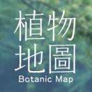 植物地图茶馆