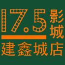 湘潭175影城建鑫店