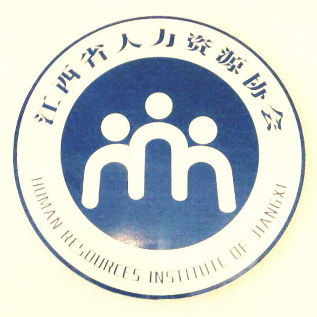 江西省人力资源协会