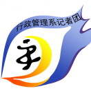 吉林大学珠海学院行政系记者团