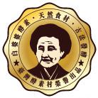 台湾白婆婆酵素