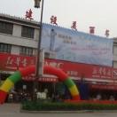 新华书店太谷店