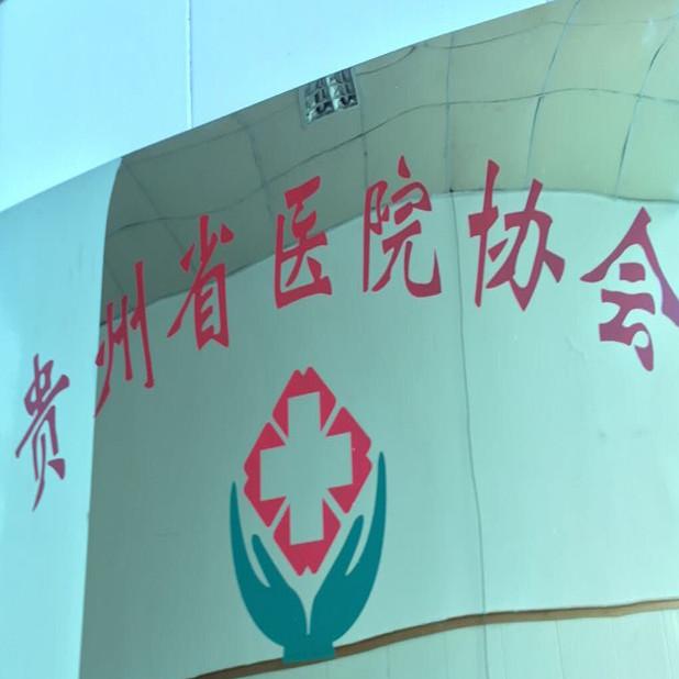 贵州省医院协会