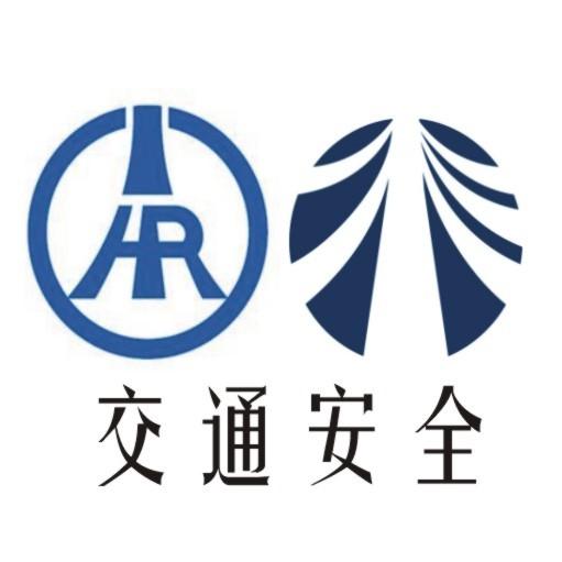 河南省交通安全工程研究中心