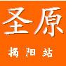 圣原大健康产业揭阳站