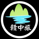 高安赣中旅国际旅行社