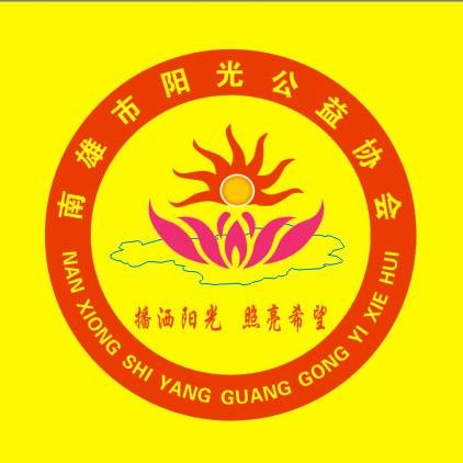 南雄市阳光公益协会2