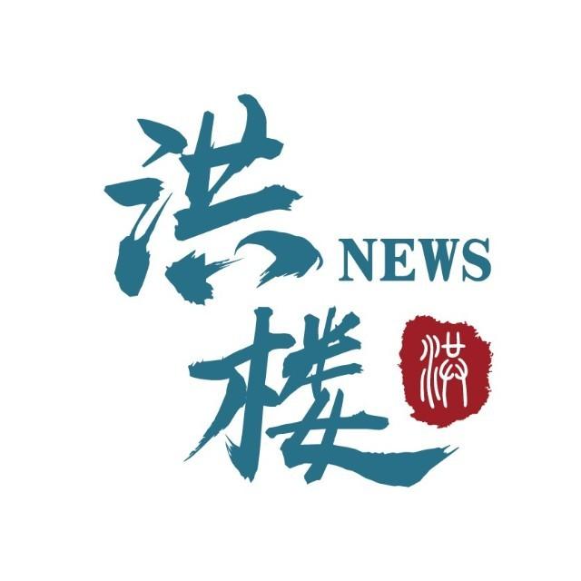 洪楼News