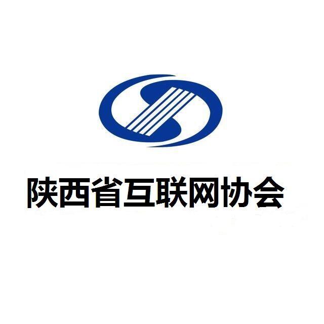 陕西省互联网协会