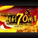 渤工纪念抗战胜利70周年