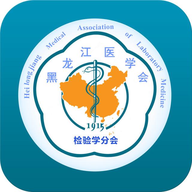 黑龙江省医学会检验分会