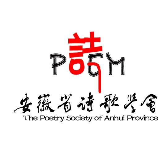 安徽省诗歌学会