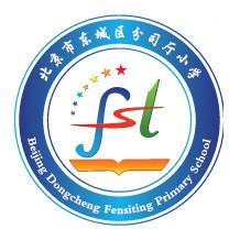 北京市东城区分司厅小学