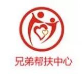 北京市东城区兄弟帮扶中心