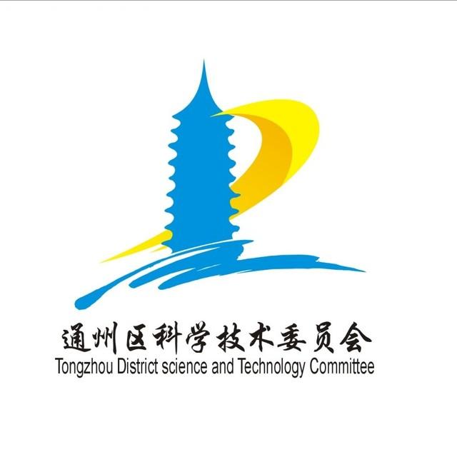 北京市通州区科学技术委员会