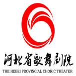 河北省歌舞剧院